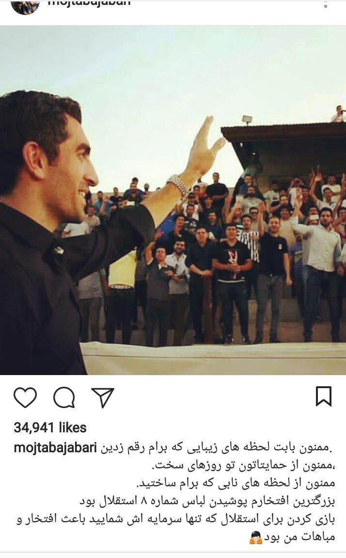 پست اینستاگرامی مجتبی جباری و خداحافظی با هواداران + عکس