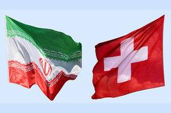 برگزاری چهارمین اجلاس مشترک کنسولی ایران و سوئیس