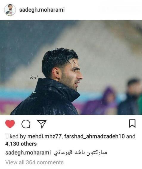 پست معنادار مدافع پرسپولیس در آستانه دربی + عکس