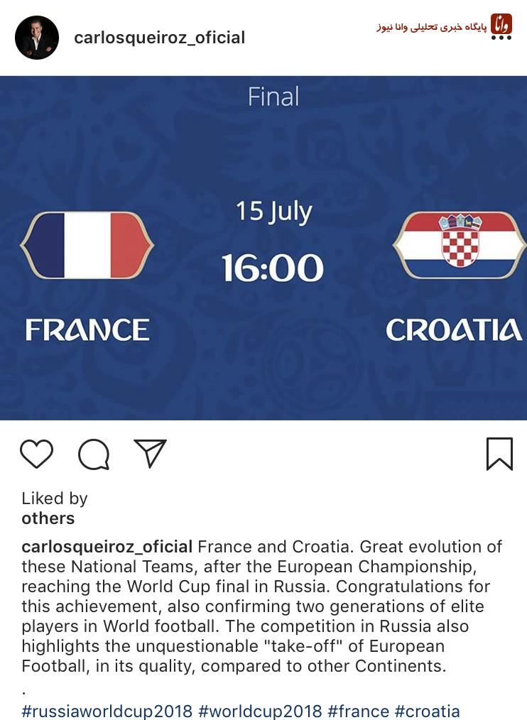 عکس/ کارلوس کیروش از تیمهای کرواسی و فرانسه تمجید کرد