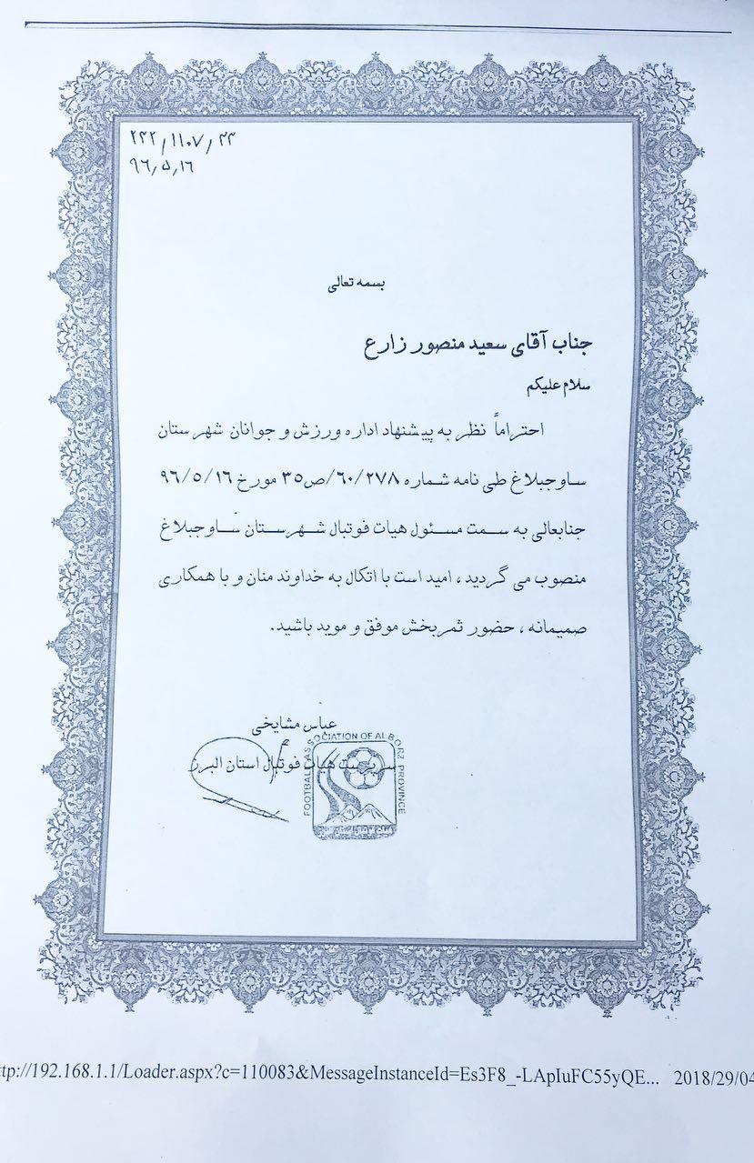 ادعای نامزد ریاست هیات فوتبال استان البرز؛ تخلف انتخابات محرز شده است+سند