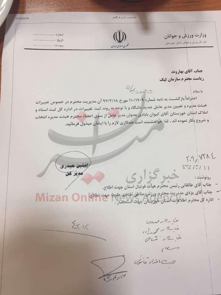 نفت مسجدسلیمان در یک قدمی حذف از لیگ برتر + اسناد