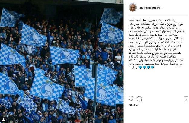 قولی که مدیر جدید استقلال به تک تک هواداران تاج کبیر آسیا داد!