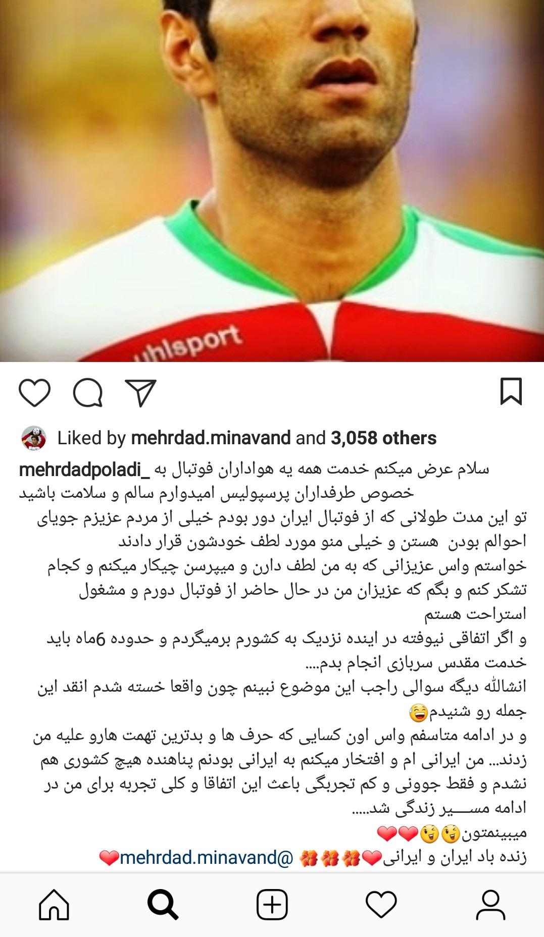سرباز فراری پرسپولیسی به ایران برمی گردد + عکس