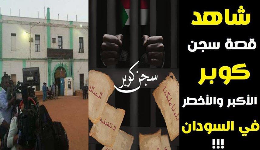 اطلاعاتی درباره زندان هولناک «کوپر»؛ خانه جدید «عمرالبشیر»