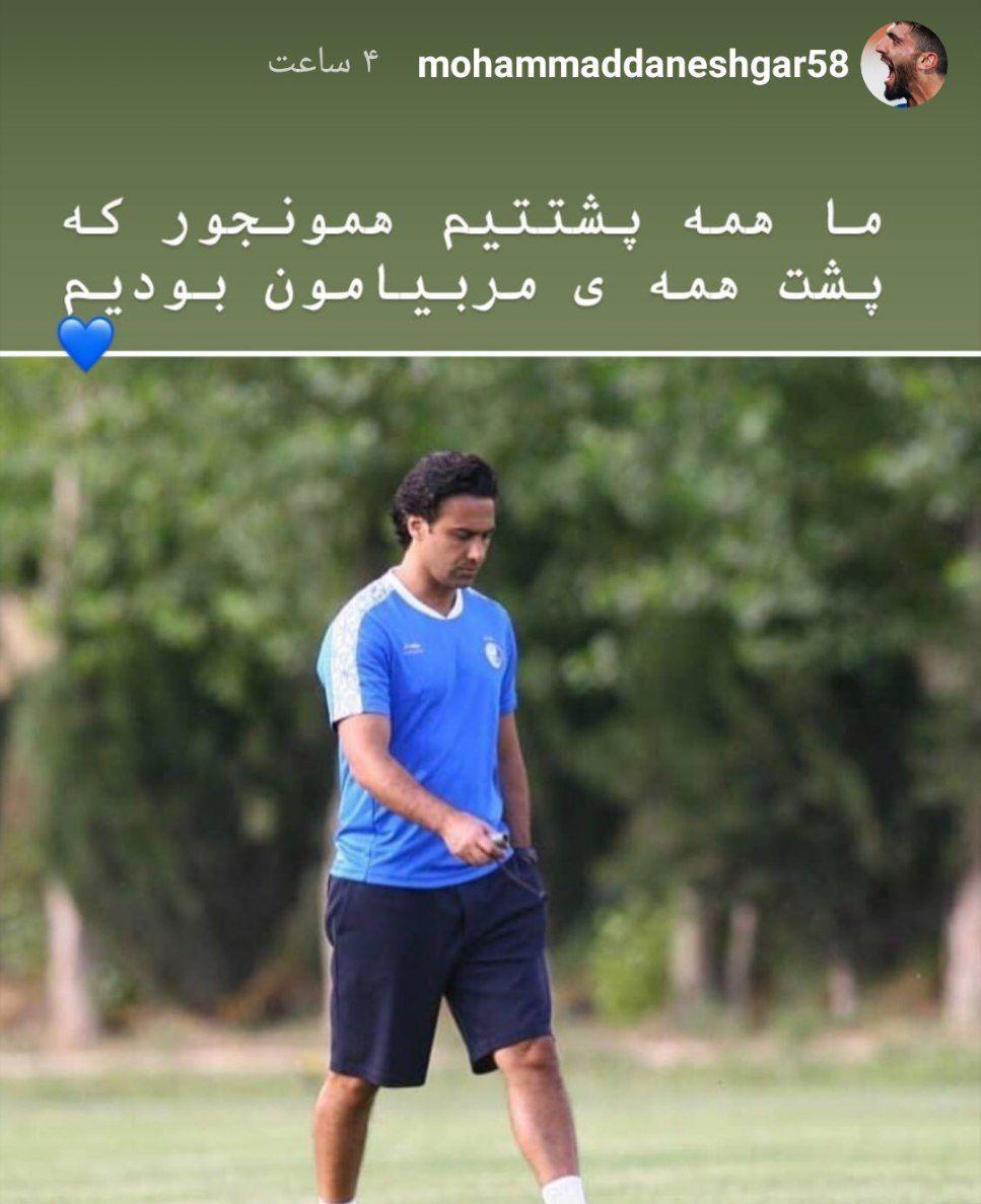 حمایت مدافع استقلال از فرهاد مجیدی+عکس